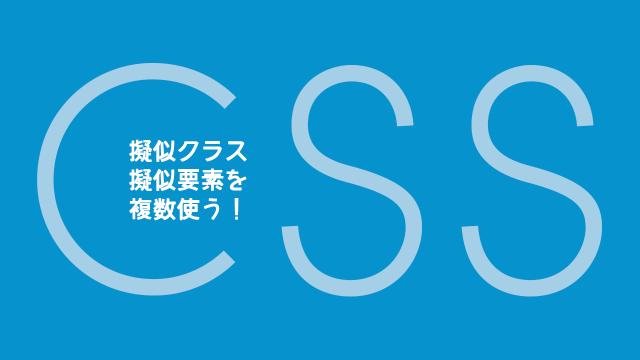 CSSの擬似クラス・擬似要素を複数使いたいときの書き方