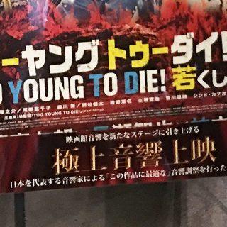 立川シネマシティにて「極上爆音上映(極爆)」と「極上音響上映(極音)」の違いを体感してきました!