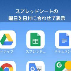 Googleドライブのスプレッドシートで日付に合わせて曜日を表示させる方法