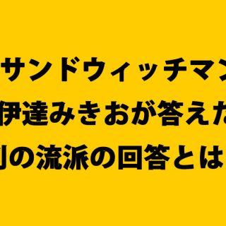 第15回IPPONグランプリ初登場サンドウィッチマン伊達の「違う流派」な回答まとめ
