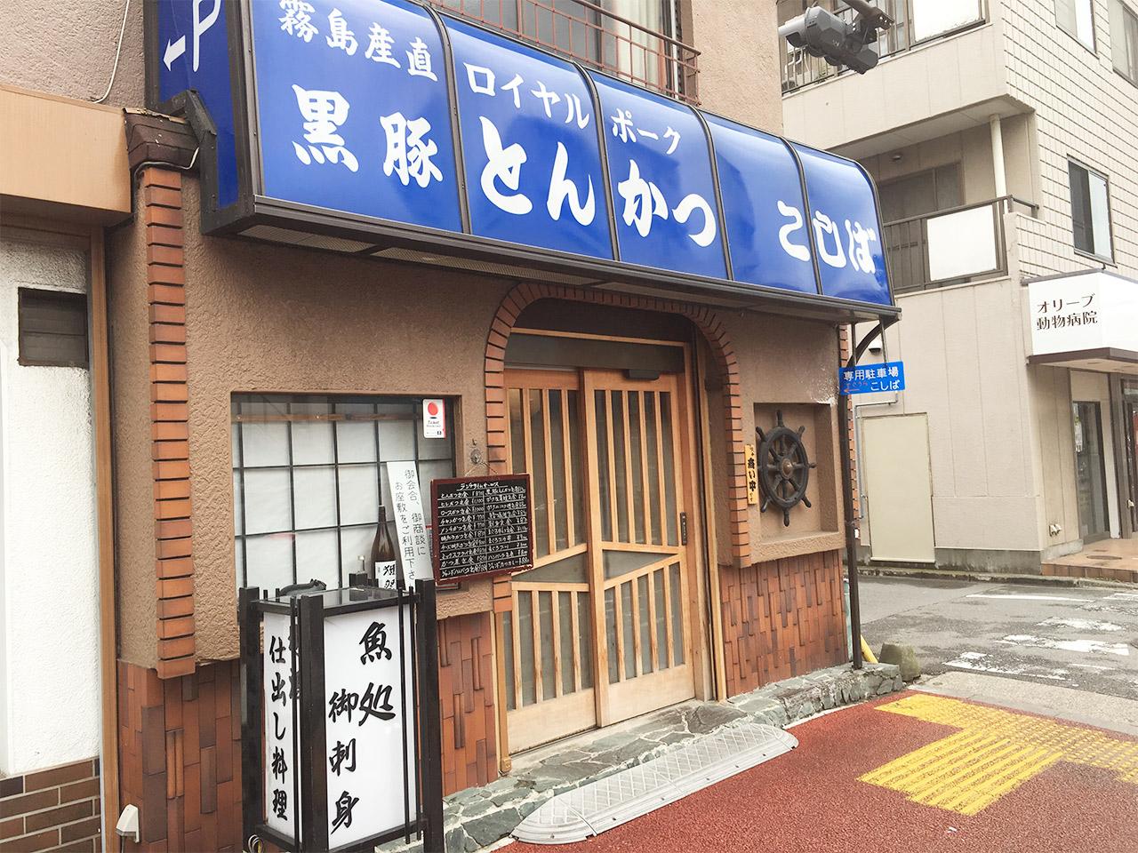 kawasaki-kobashi-lunch-gaikan