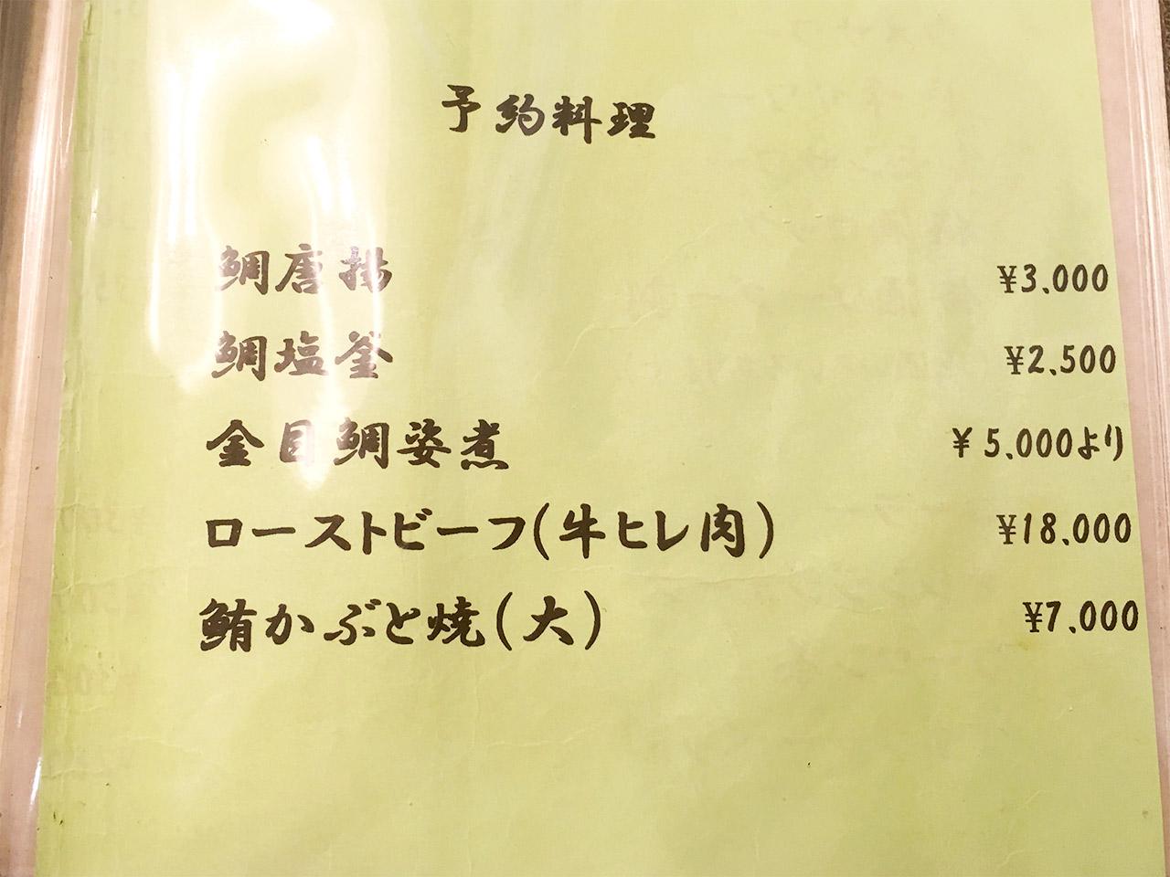 kawasaki-kobashi-lunch-menu02