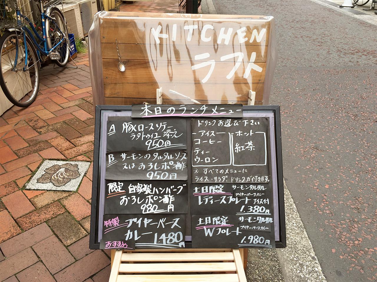kawasaki-rafuto-lunch-menu
