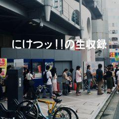千原ジュニア・ケンコバのトーク番組「にけつッ!!」の収録に行ってきました!
