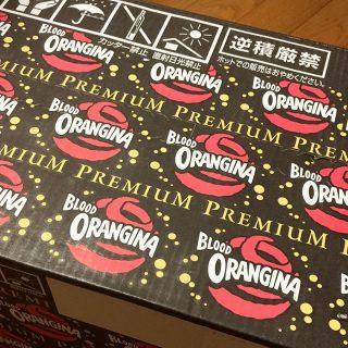 アンケートに答えたらオランジーナのブラッドオレンジ味が24本もらえて飲んでみたら超うまかった!