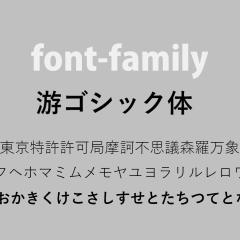 WindowsでもMacでも使えるfont-family「游ゴシック」が美しくていい感じ