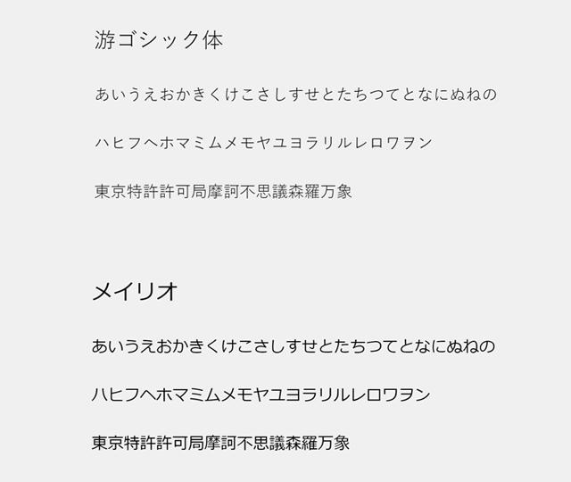 font-family-yu-gothic-win-01