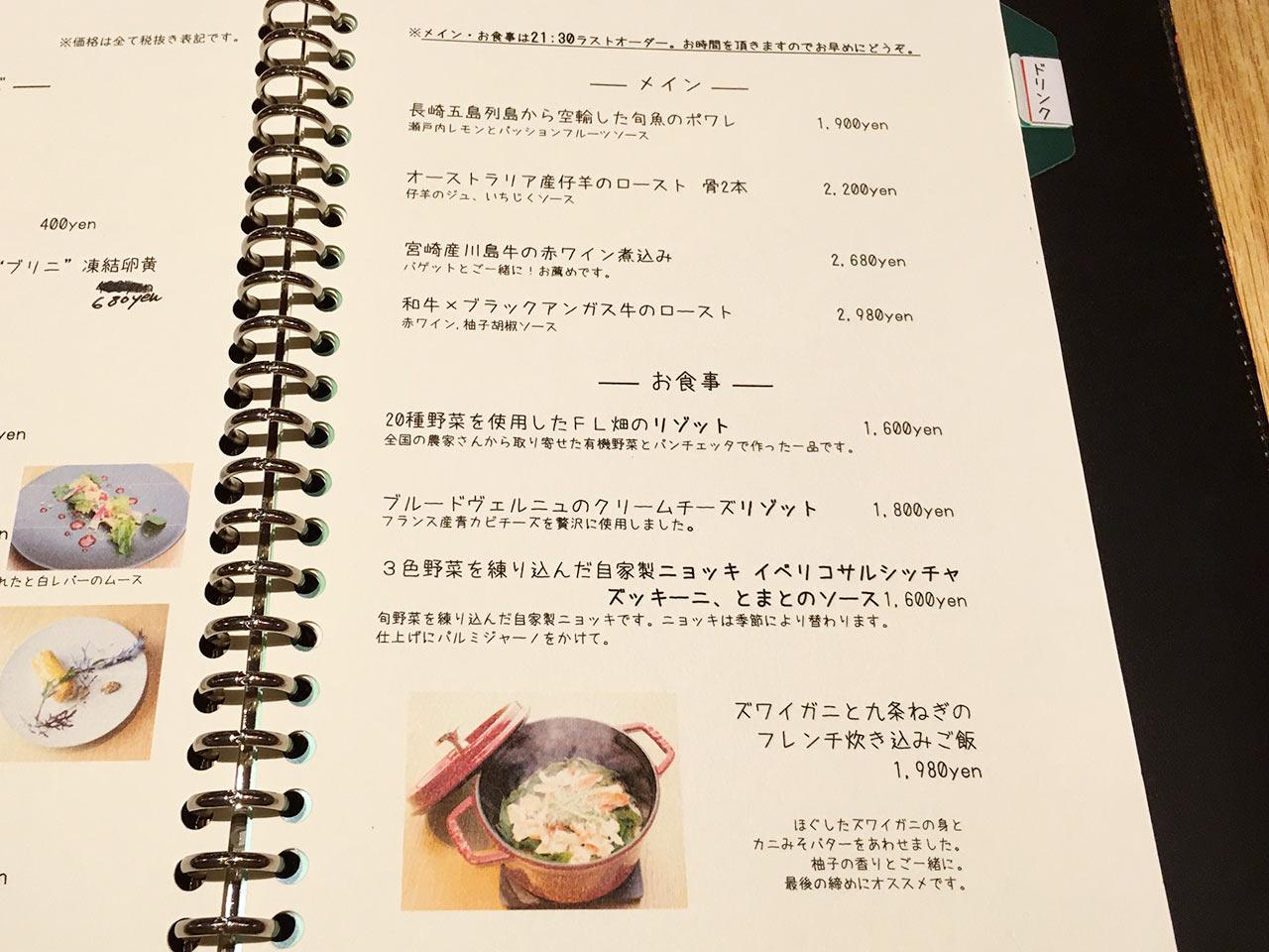 musashikoyama-ferme-201607-menu02