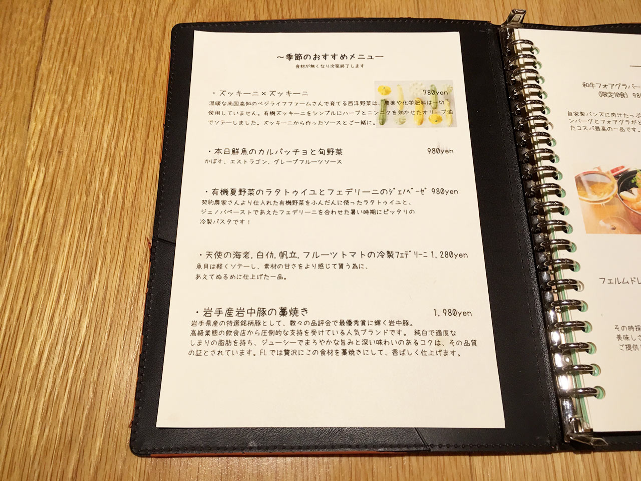 musashikoyama-ferme-201607-menu03