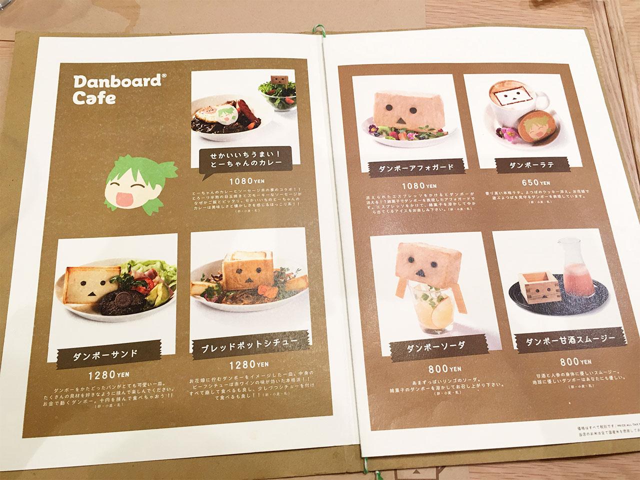 tachikawa-danboard-cafe-menu02
