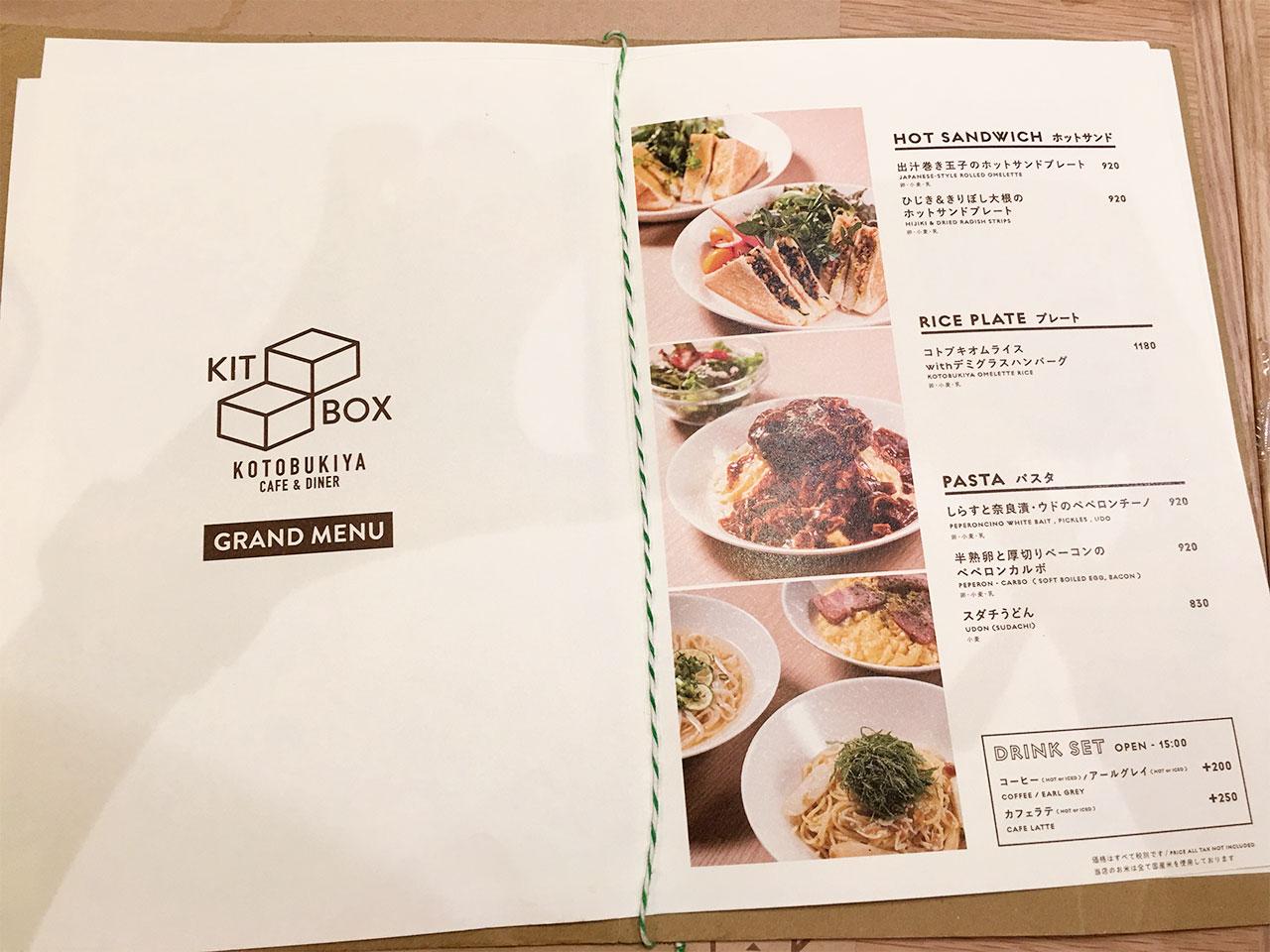 tachikawa-danboard-cafe-menu03