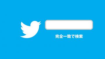 Twitterで検索する際に「完全一致」でキーワード検索するには?
