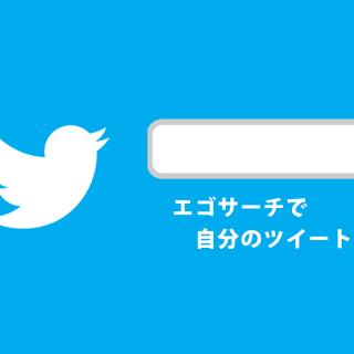 関連記事『Twitterのエゴサーチで自分のツイートを除いて表示させたい場合は?』のサムネイル画像