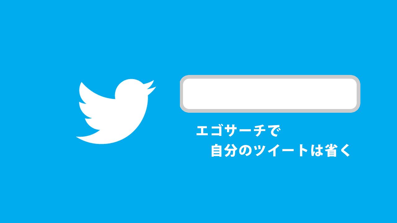 Twitterのエゴサーチで自分のツイートを除いて表示させたい場合は?