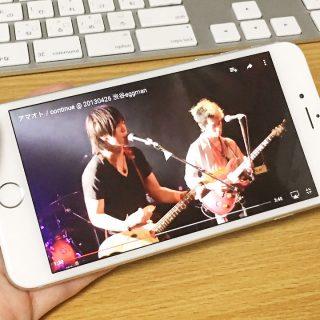 関連記事『YouTubeをスマホで見るときに通信料を節約する方法』のサムネイル画像