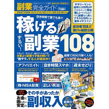 【完全ガイドシリーズ147】 副業完全ガイド
