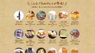 第2回「全国ふるさと甲子園」をより楽しめるように食べたいものを事前にチェックしてみた