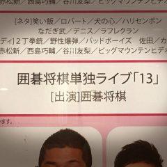 2016年8月15日に開催された囲碁将棋単独ライブ「13」に行ってきました
