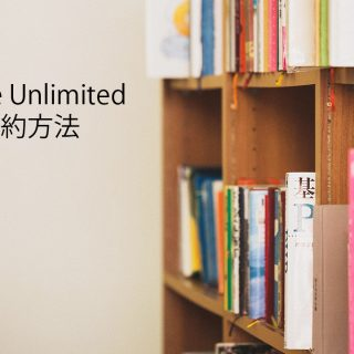 Amazonの書籍読み放題サービス「Kindle Unlimited」の解約方法