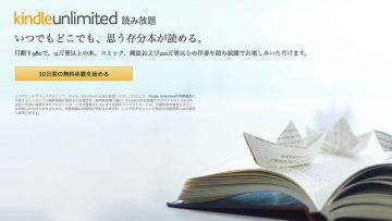 Amazonの書籍読み放題サービス「Kindle Unlimited」は雑誌2冊読むだけで元が取れるのでお得すぎる
