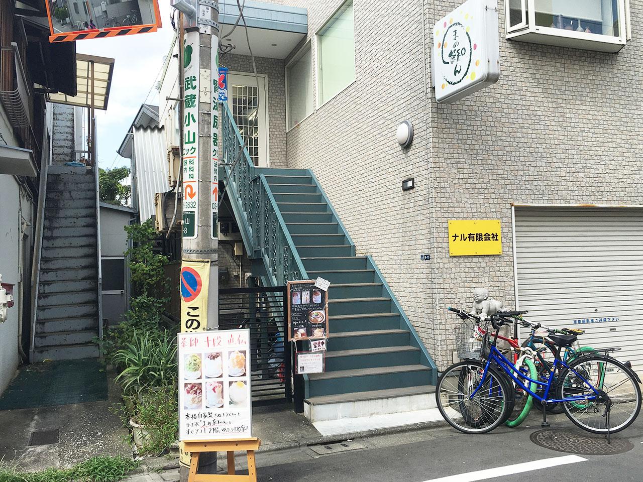 musashikoyama-mamechawan-gaikan01