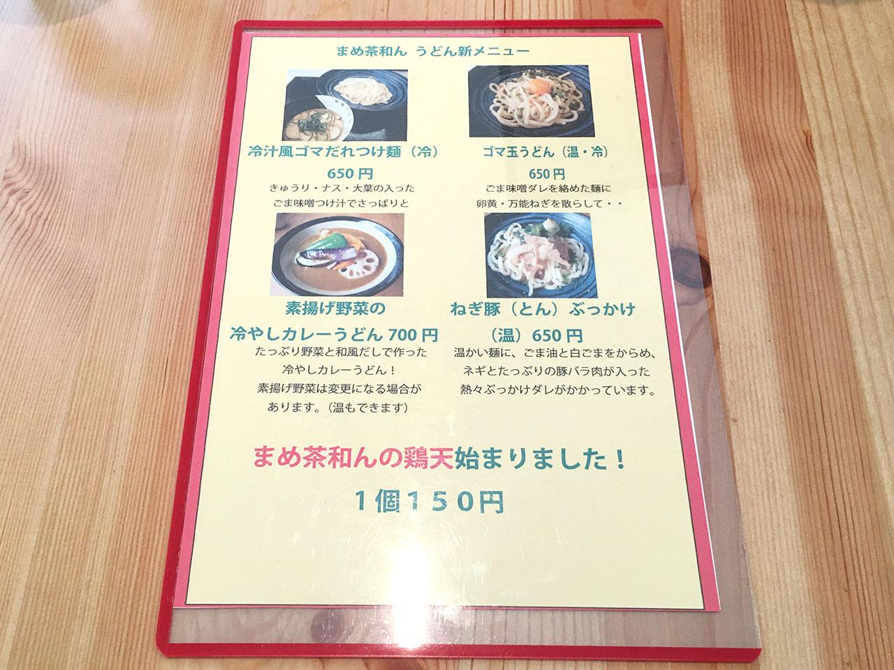 musashikoyama-mamechawan-menu01
