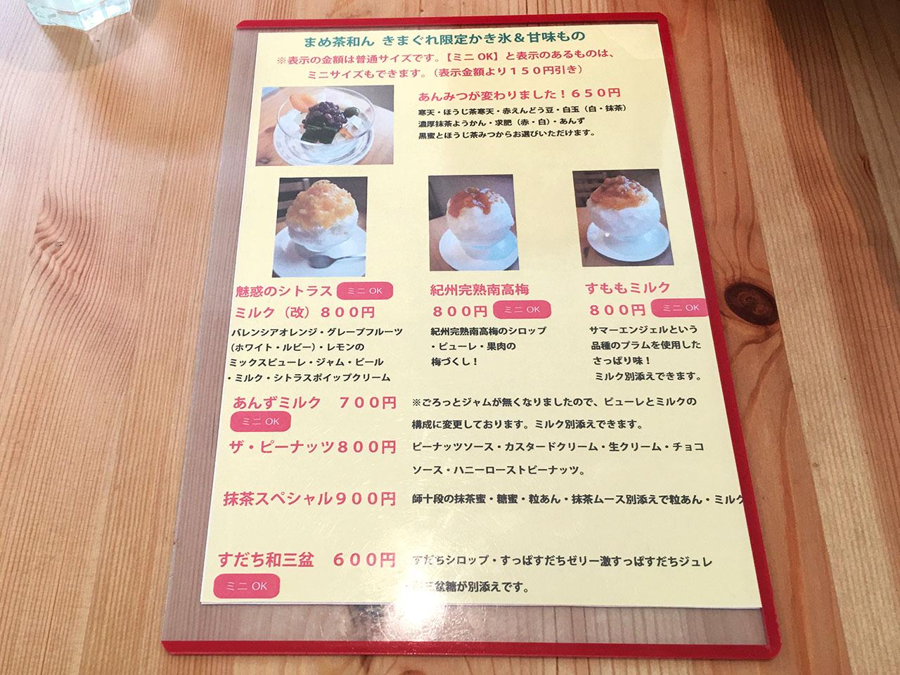 musashikoyama-mamechawan-menu02