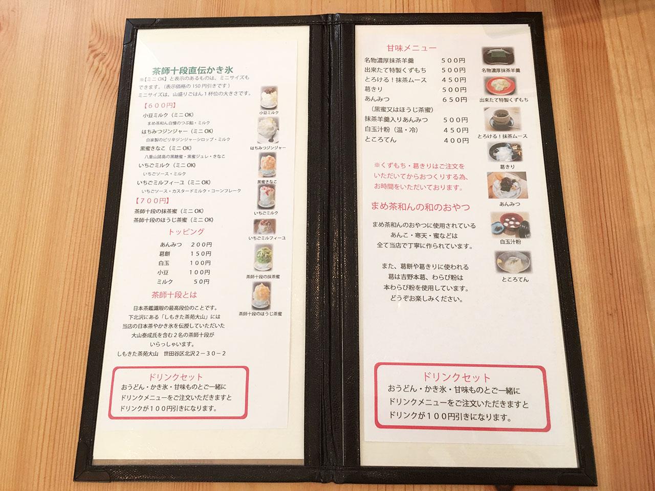 musashikoyama-mamechawan-menu04