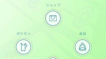 ポケモンGOで「ポケモン・道具・ショップ」画面に簡単にアクセスする方法