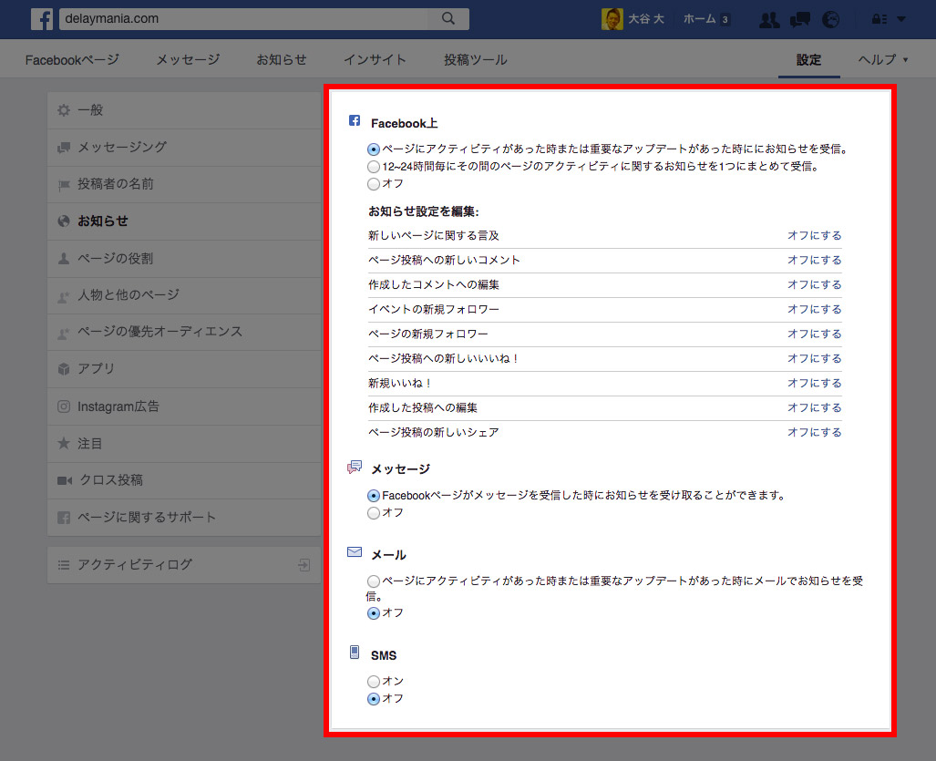 facebookpage-notification-off-03