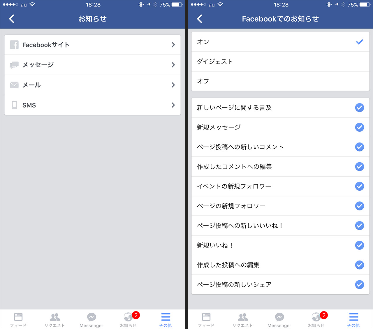 facebookpage-notification-off-05