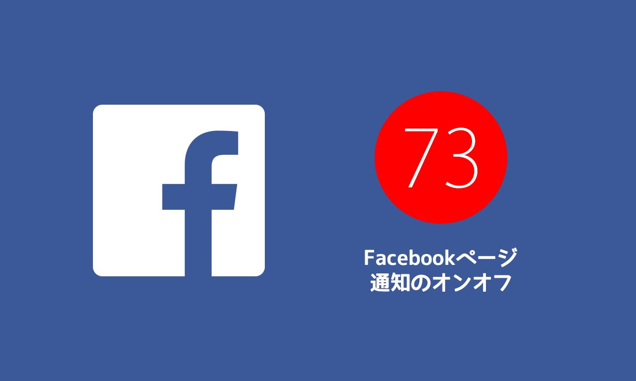 Facebookページの管理を手伝ってる人が自分に来る通知だけをオフにするためには?
