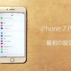 iPhone 7 Plusを買ってまず最初に設定したことメモ
