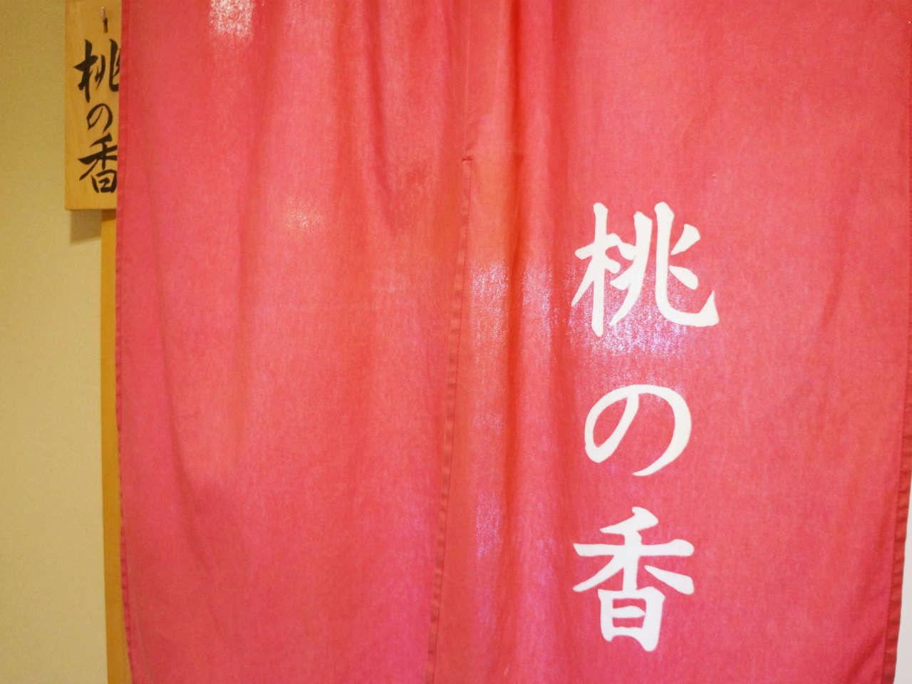 kamogawa-homeiden-f3