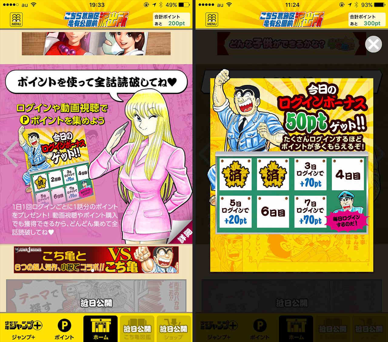 kochikame-app-02