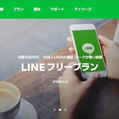 格安SIMのLINE MOBILEがサービス開始!LINEもTwitterもFacebookも使い放題になるプランがかなり良さそう!