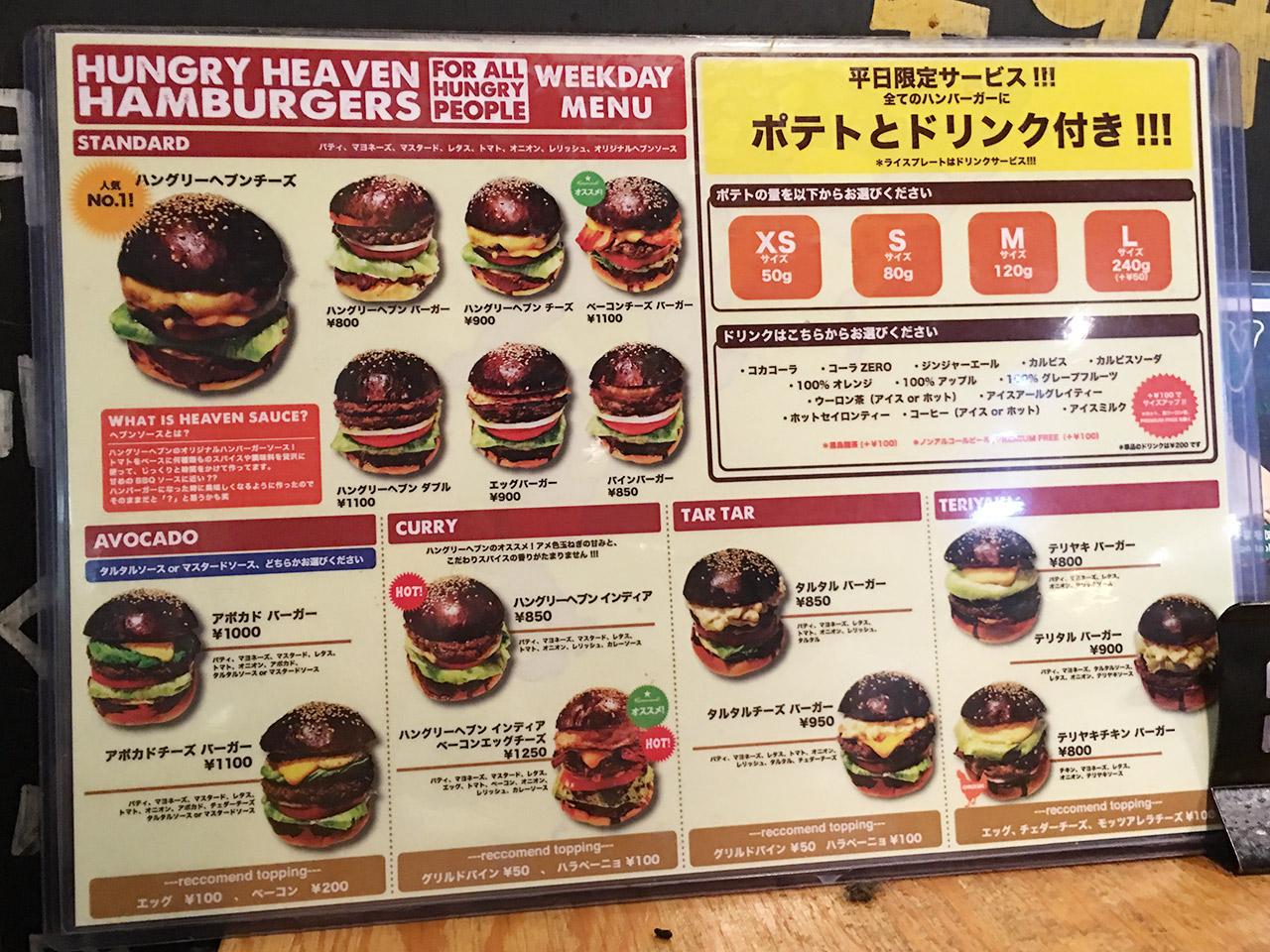 meguro-hungry-heaven-menu02