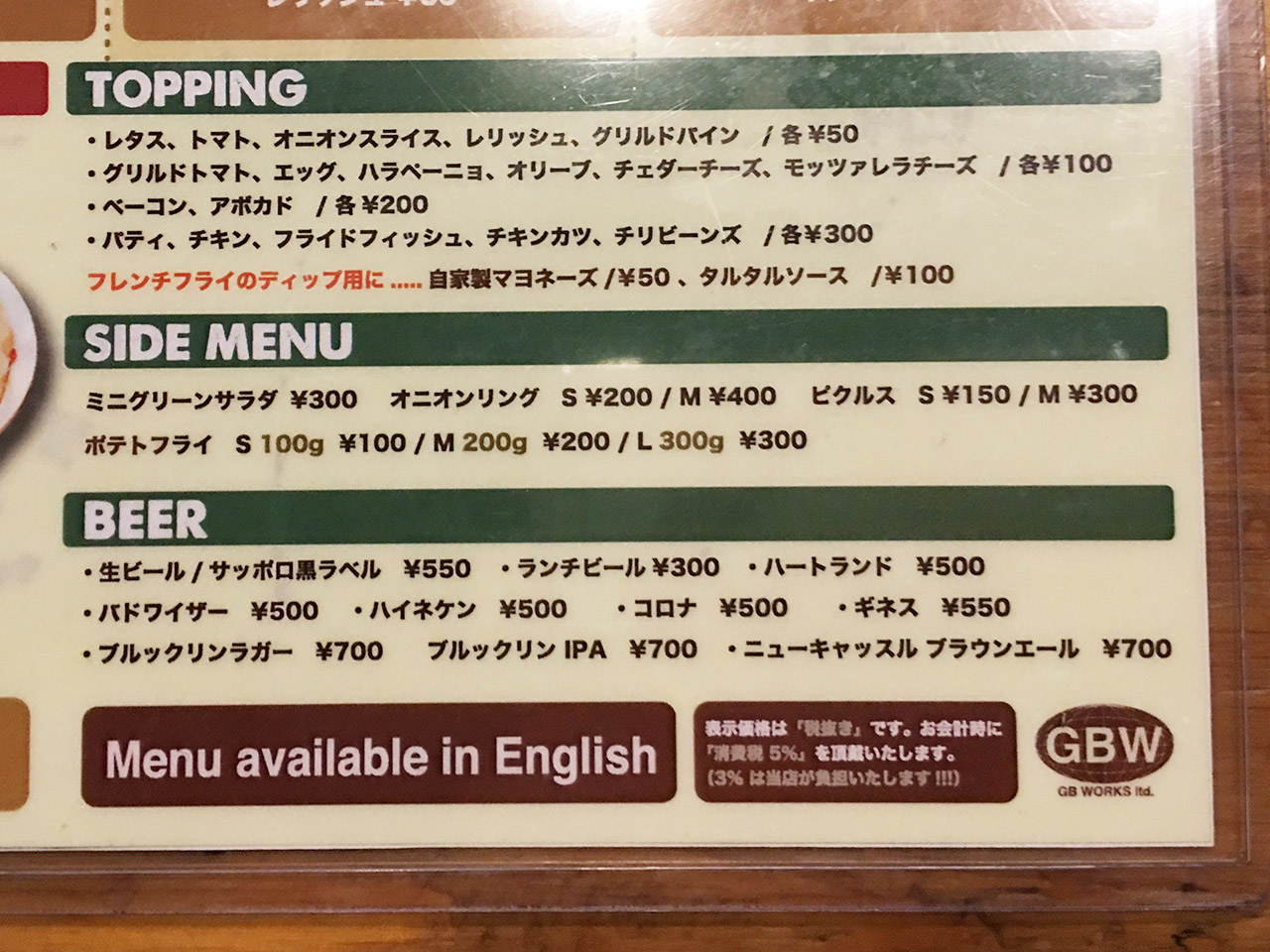 meguro-hungry-heaven-menu04