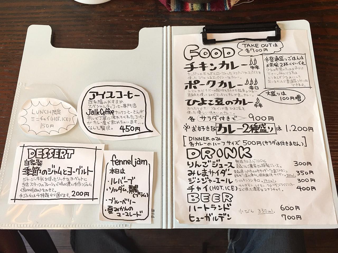 nishieifuku-uminecocurry-menu
