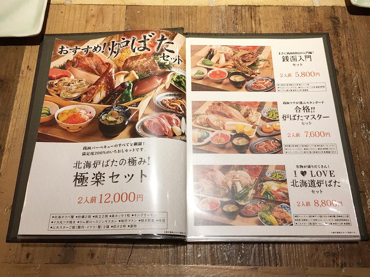 shinbashi-zenibako-bbq-menu01