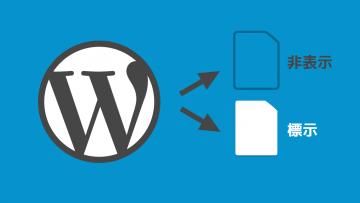 WordPressで特定の条件「以外」で表示させたいときの条件分岐