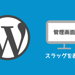 WordPress管理画面の固定ページ一覧や投稿一覧にスラッグを表示させる方法