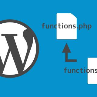 WordPressでfunctions.phpに別のファイルをインクルードする方法