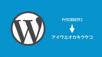 WordPressで英数字やカタカナの全角半角を自動で変換する方法