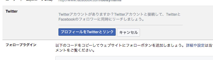 facebook-to-twitter-03