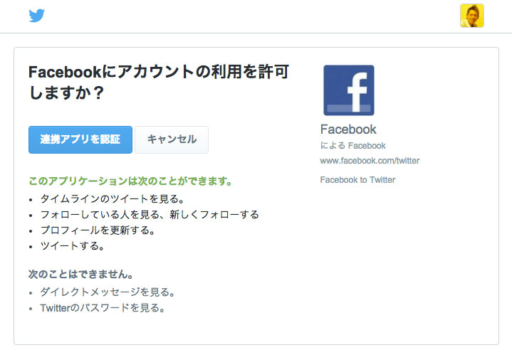facebook-to-twitter-04