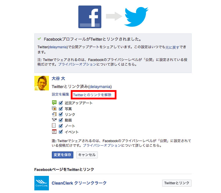 facebook-to-twitter-05