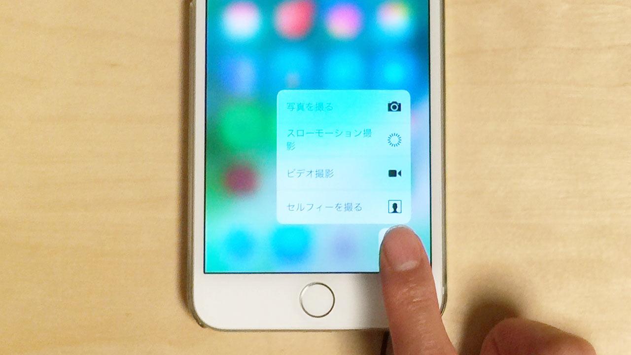 iPhoneで画面を強く押し込む「3D Touch」を使った便利機能まとめ!