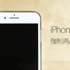 iPhone 7を強制再起動するには電源ボタンとボリューム下げるボタンを同時に長押し