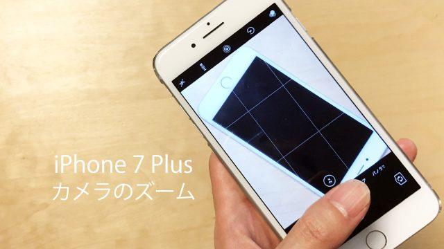 iPhone 7 Plusのカメラは光学ズームのおかげで自分の影が入りにくくなったのがいい!